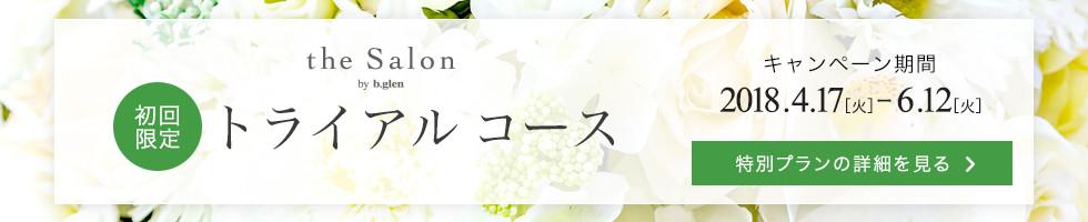 the salon by bglen 初回限定トライアルコース