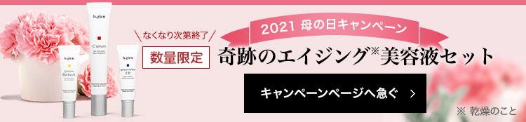 2021 母の日キャンペーン