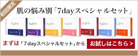 【初回限定】肌悩み解決のための新しい7つの7dayスペシャルセット