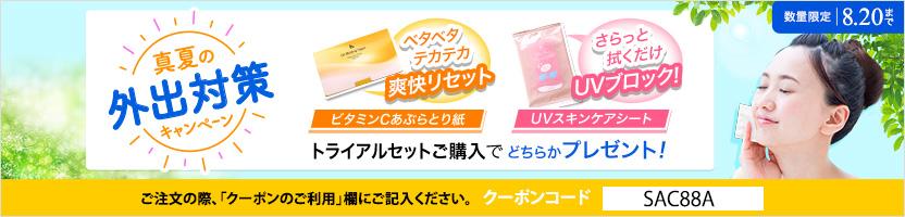 トライアルセット購入で、ビタミンCあぶらとり紙、もしくはUVスキンケアシートがもらえます