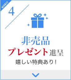 4.続けて貰えるプレゼント